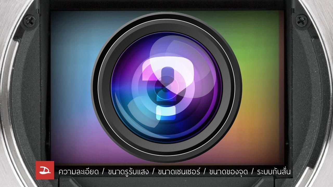 smartphone-camera-specs-cover.jpg