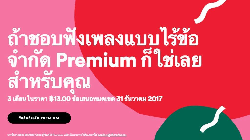 spotify-premium-13b-3m.jpg