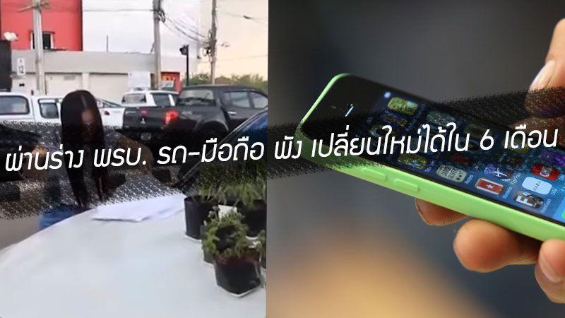 thai-law.jpg