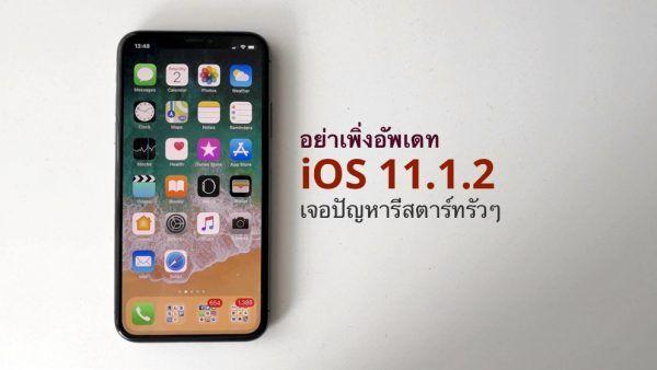 iOS 11.1.2 เจอปัญหา