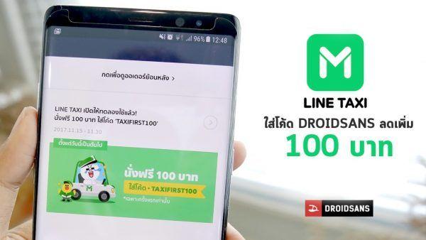 LINE TAXI - droidsans