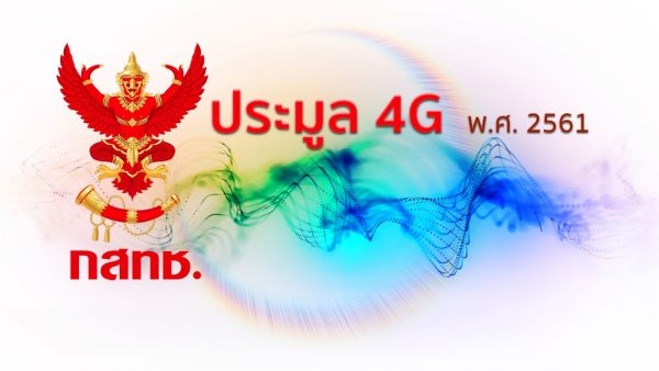 4G Auction 2018 Cover