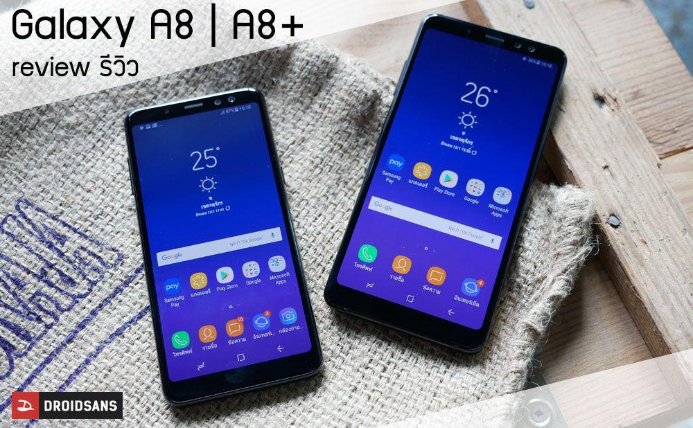 Spy apps Samsung Galaxy A8
