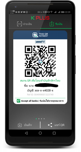 K PLUS : QR Generated