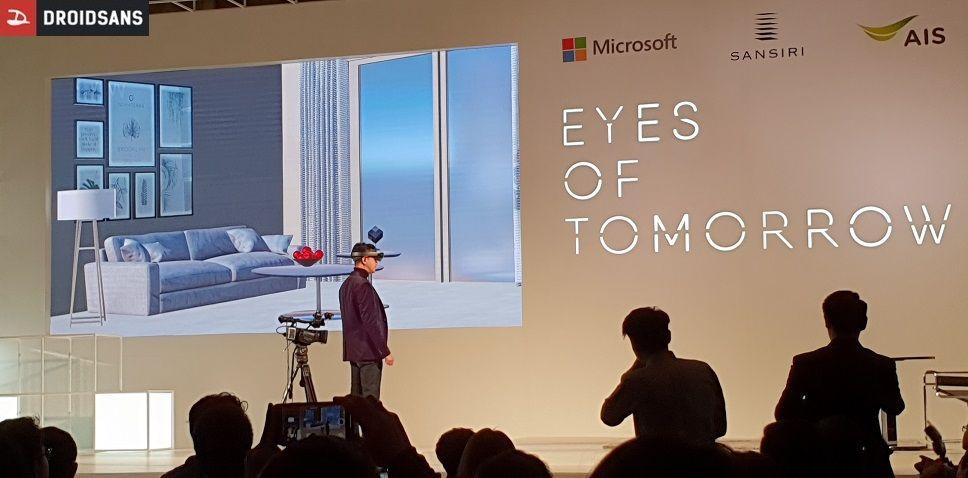 แสนสิริ จับมือ Microsoft และ AIS เปิดตัว MR Sales Gallery ใช้ Mixed