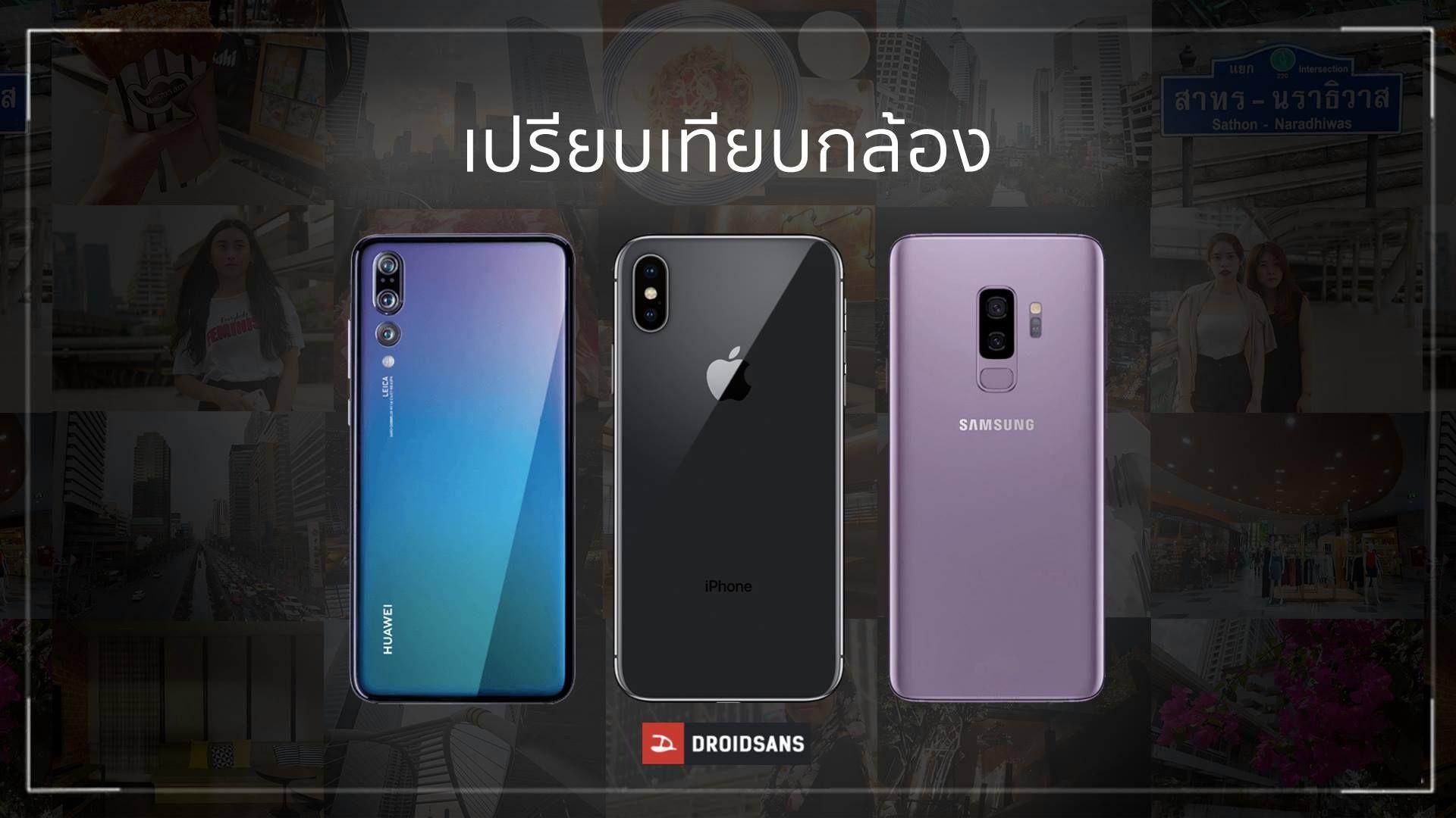 Note vs iphone vs xperia z3