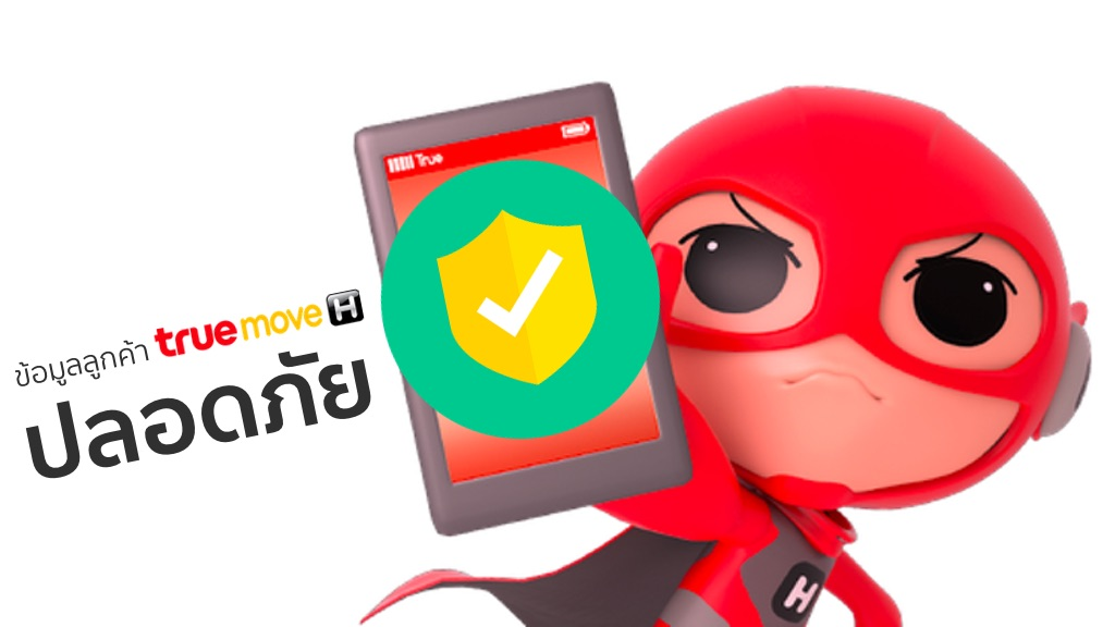 truemove-h-cust-data-safe.jpg