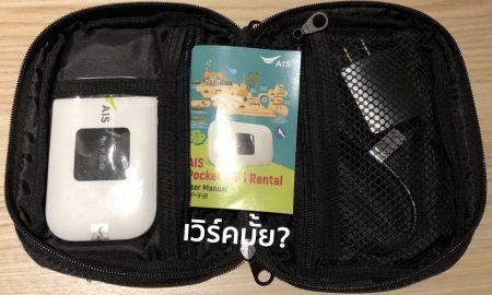 AIS Pocket WiFi Review