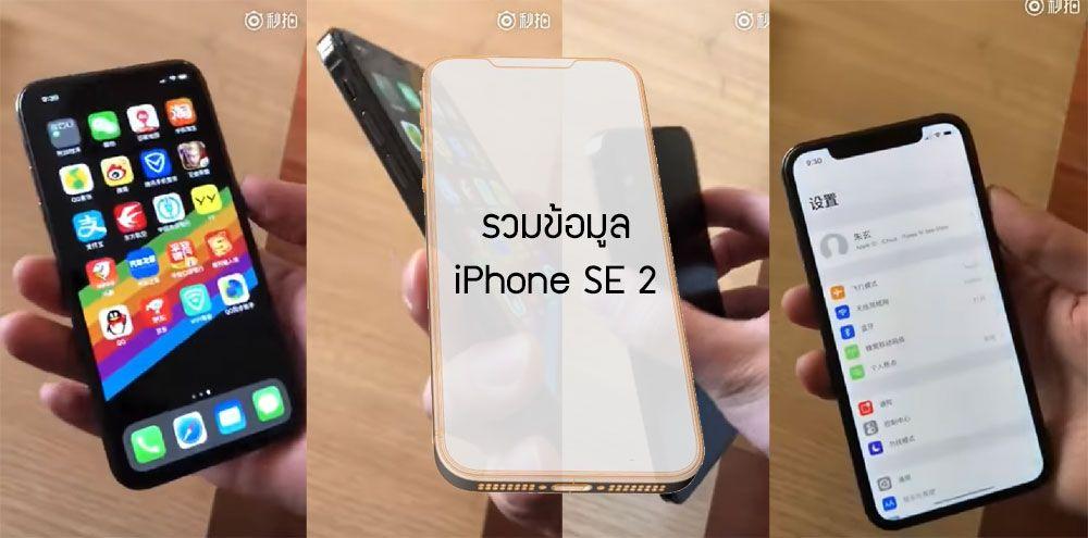รวมข อม ล iphone se 2 การกล บมาของร นเล ก ท อ พสเปคใหม และม ข าวจะเป ดต วปลายป 2018 droidsans
