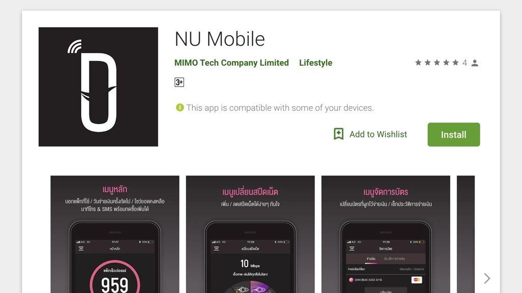nu mobile เครือข่ายใหม่เตรียมให้บริการในไทย? | my phone club | คลับ ...