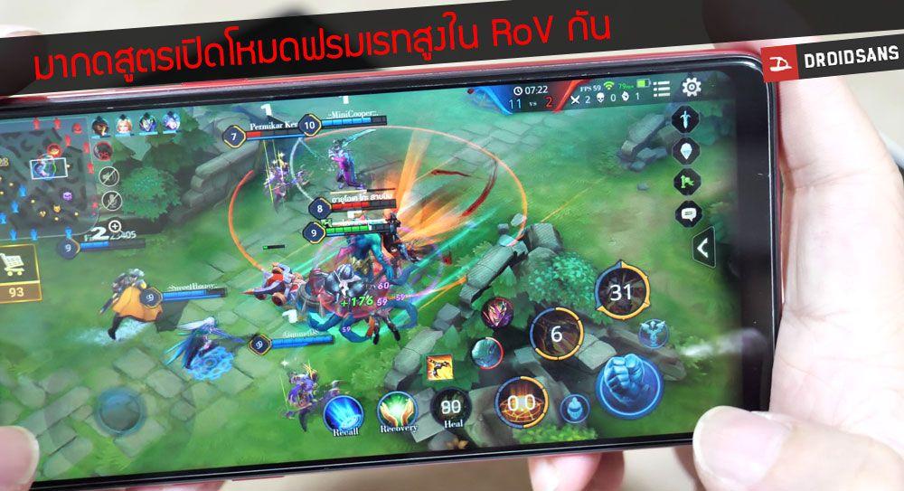 RoV | วิธีเปิดโหมดเฟรมเรทสูง 60FPS บน Android ทุกรุ่น ไม่ต้องรูท
