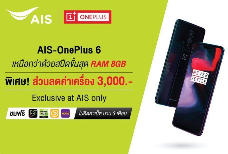 OnePlus 6 AIS
