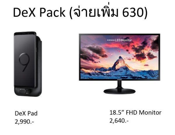 dex pack