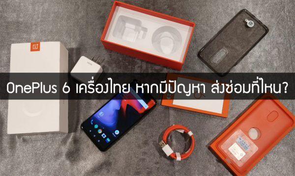 ซ่อม OnePlus 6
