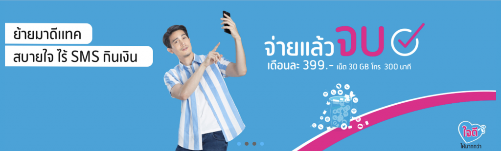 dtac จ่ายแล้วจบ banner