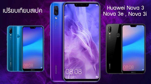 Review | รีวิว Huawei nova 3e เสริมพลังเซลฟี่ บอดี้สวยงาม ความจุ