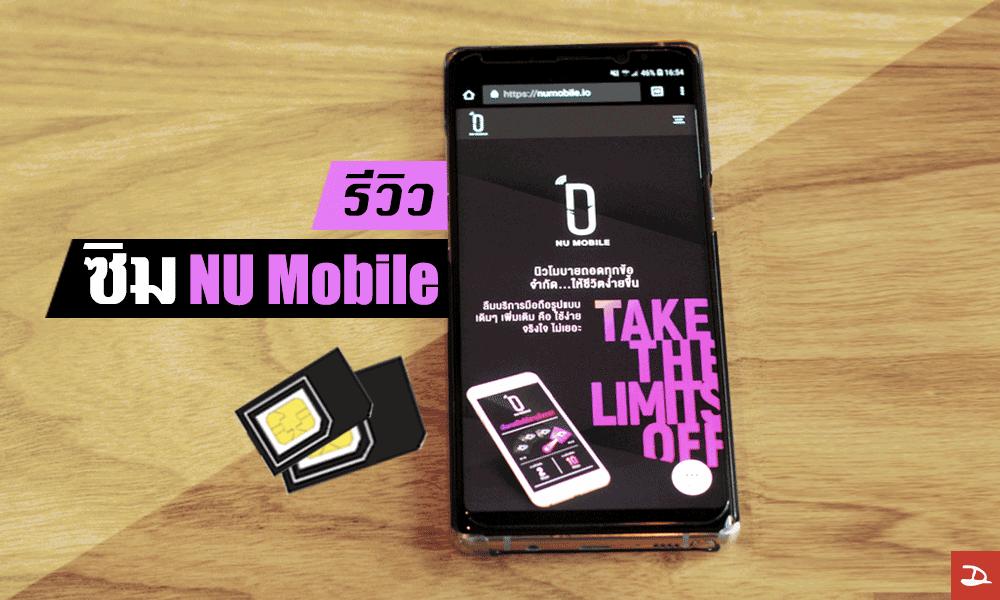 review | รีวิว nu mobile ซิมน้องใหม่ มาพร้อมเน็ตแรงแบบไม่ลดสปีด ...
