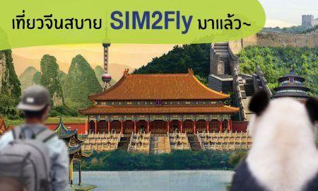 SIM2Fly จีน