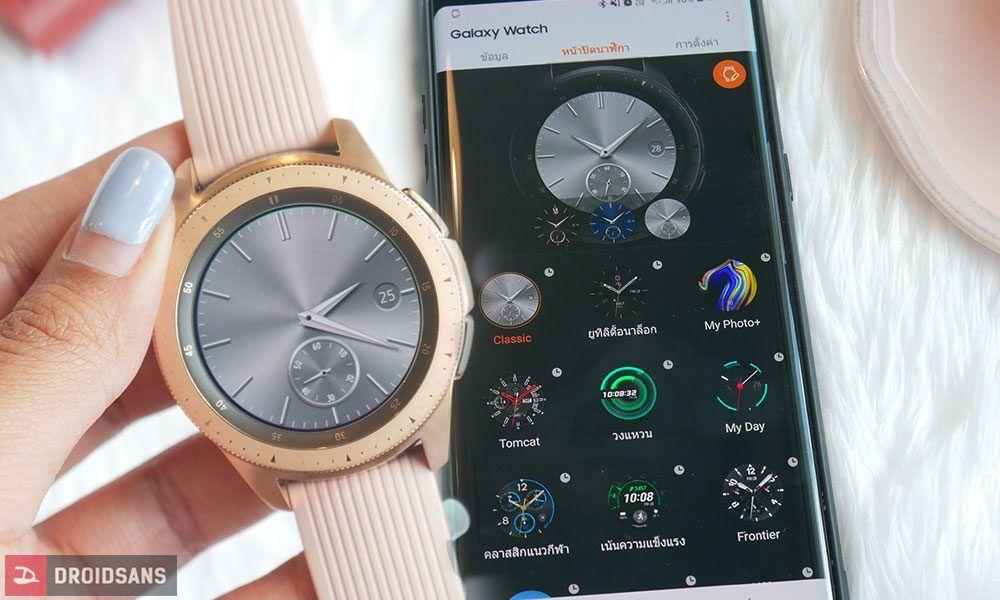 Review ร ว ว Galaxy Watch แจ งเต อนด ฟ ตเนสได ลงน ำสบาย แถมแบต