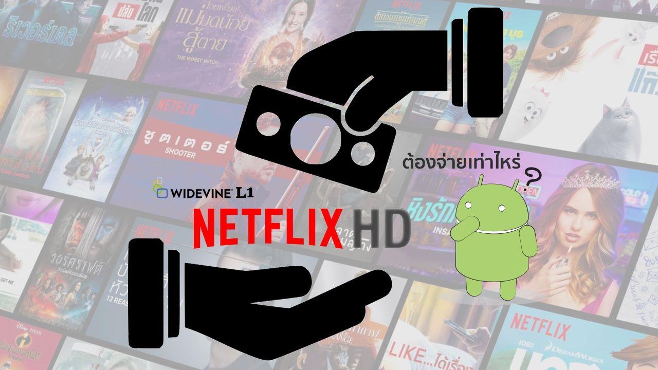อธิบาย Widevine DRM กว่าจะได้ L1 เพื่อดู Netflix HD ต้องเสียเงินเท่า