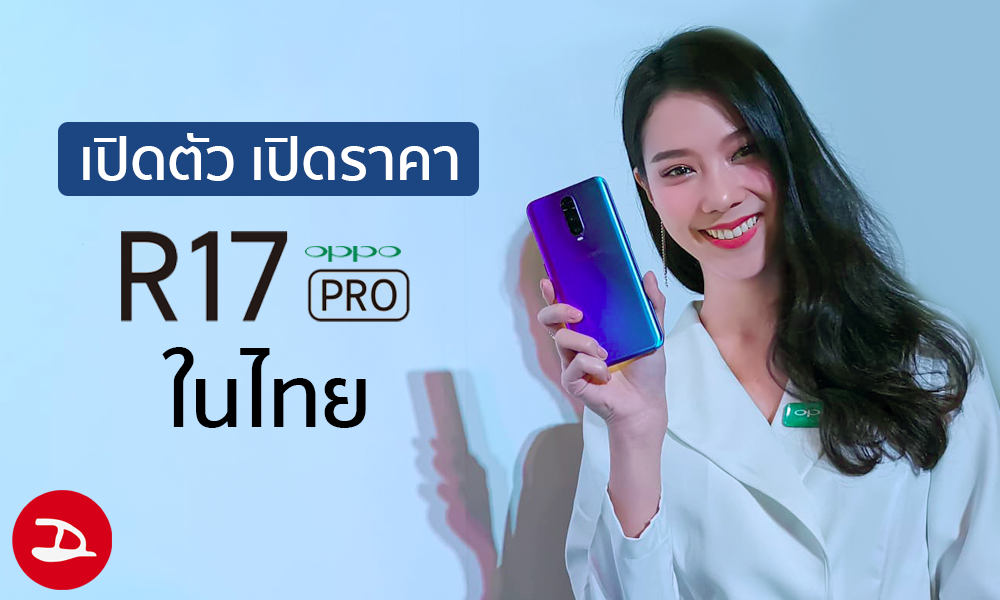 cover-r17pro-thailand2.png