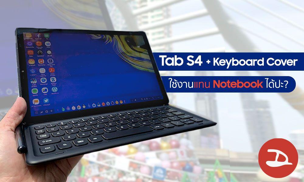 the best attitude 70441 54e17 ทดสอบใช้ Galaxy Tab S4 + Keyboard Cover ทำงานแทนโน๊ตบุ๊คได้รึเปล่า ...