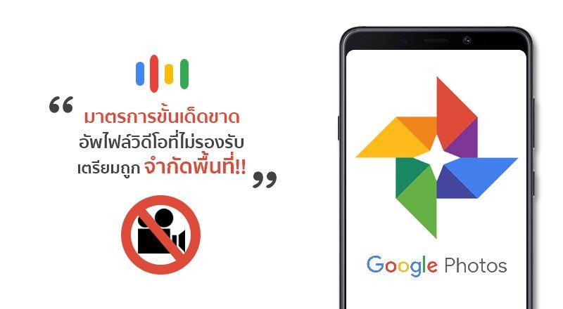 Google_photos_unsupportedVDO_01