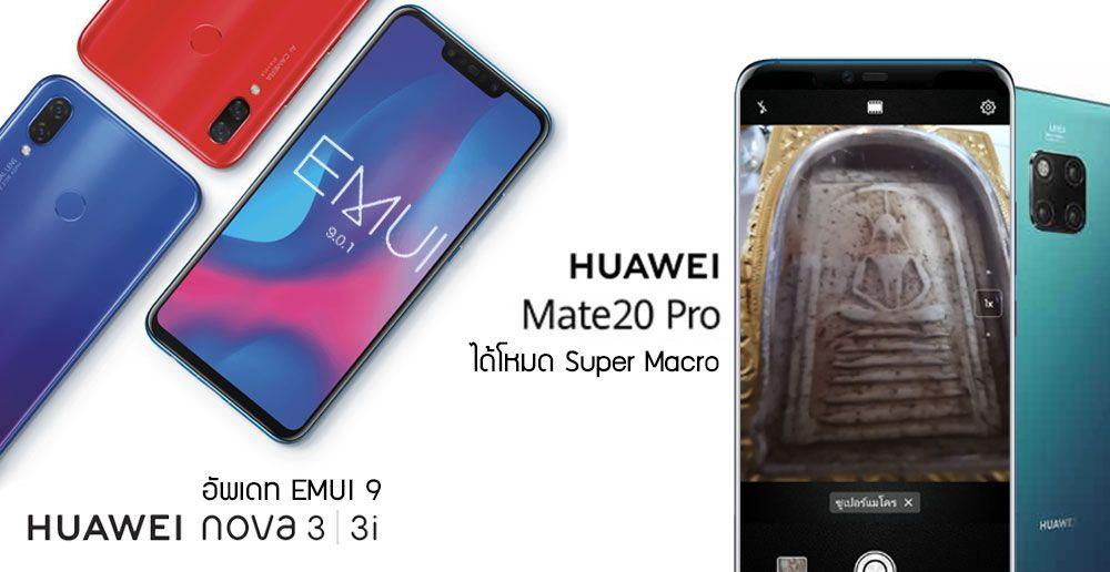 Huawei Mate 20 Pro อัพเดทเพิ่มโหมด Super Macro ส่วน Nova 3