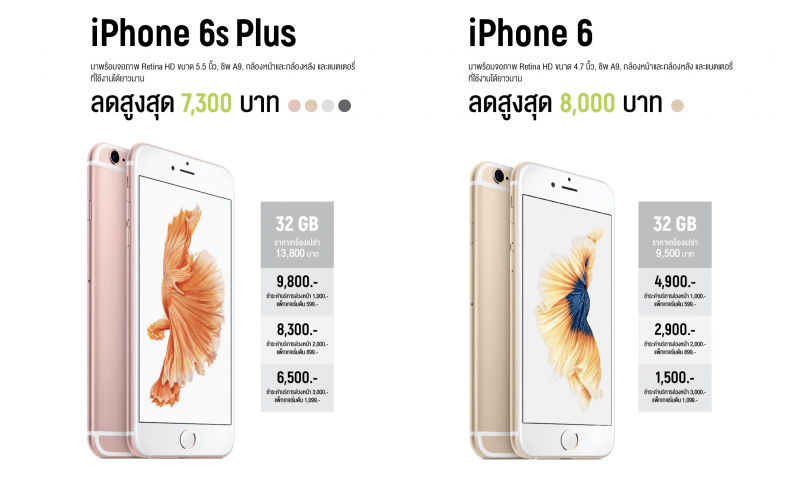 iphone 6s plus 32gb ราคาเคร องเปล า 13 800 บาท