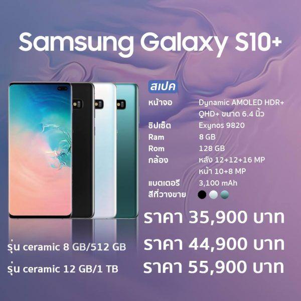 ราคา และ สเปค Samsung Galaxy S10+