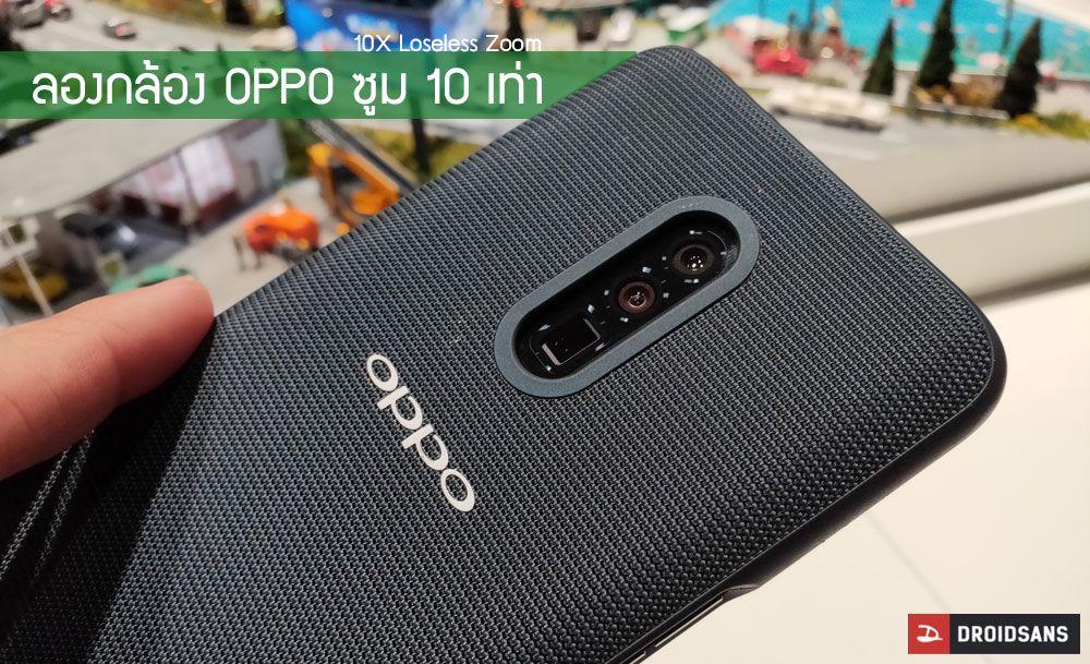 Hands on | จับของจริง OPPO มือถือกล้องซูม 10 เท่า 10X
