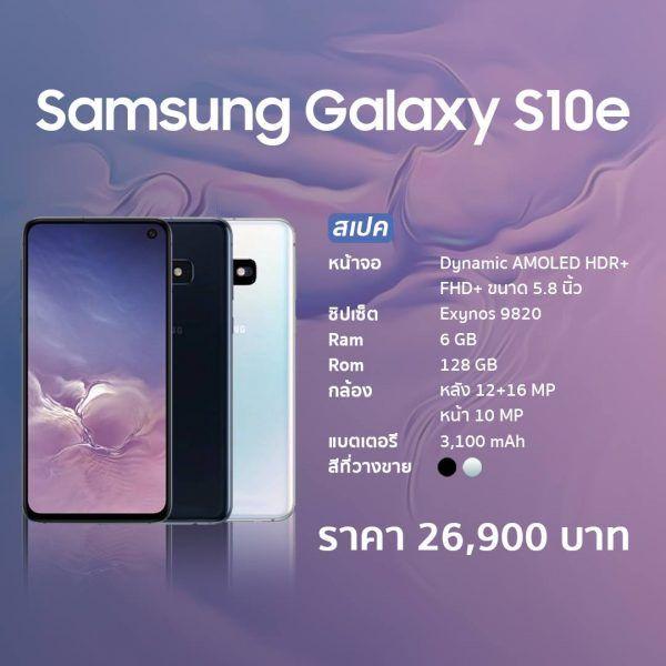 ราคา และ สเปค Samsung Galaxy S10e