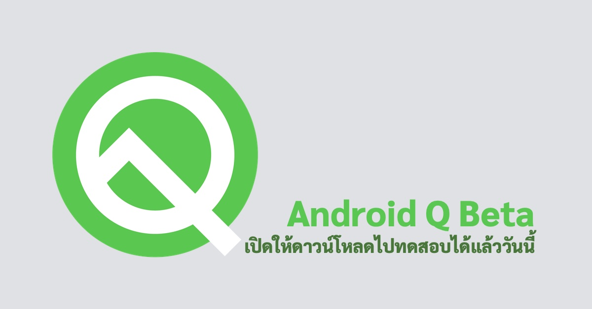 Android Q Beta now available
