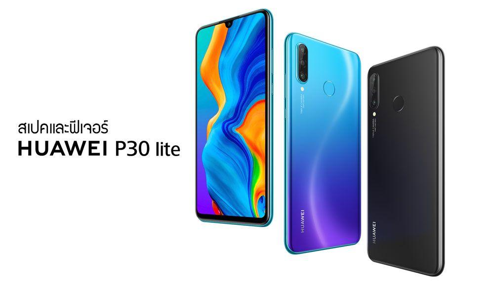 สเปค Huawei P30 Lite