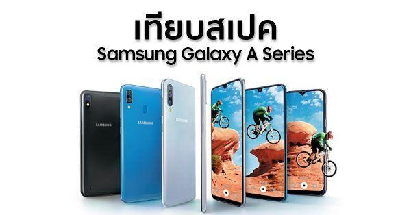 เคส Marvel Galaxy A50 และ A70 โผล่ในเว็บซัมซุงไทยแลนด์ | DroidSans