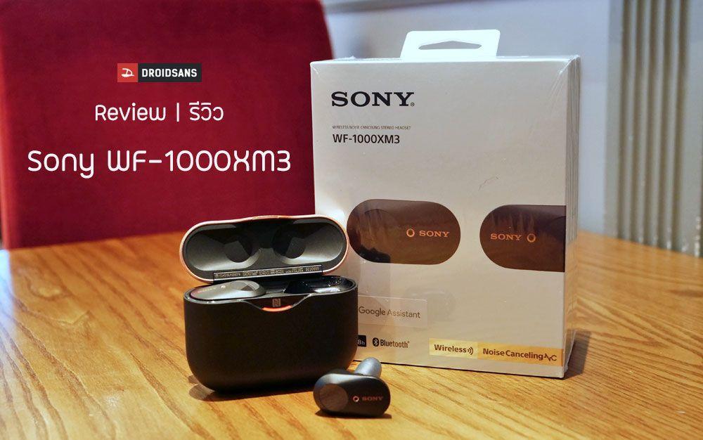 รีวิว Sony WF-1000XM3 : หูฟัง True Wireless พร้อมระบบตัด