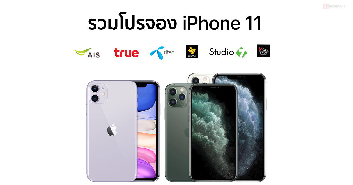 รวมโปรจอง iPhone 11 จาก 3 ค่าย AIS, Dtac, Truemove H และร้าน BaNANA, Studio7, Mcard เครื่องเปล่าลดสูงสุด 4,000 พ่วงโปรลดเป็นหมื่น | DroidSans
