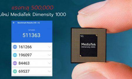 mediatek dimensity1000