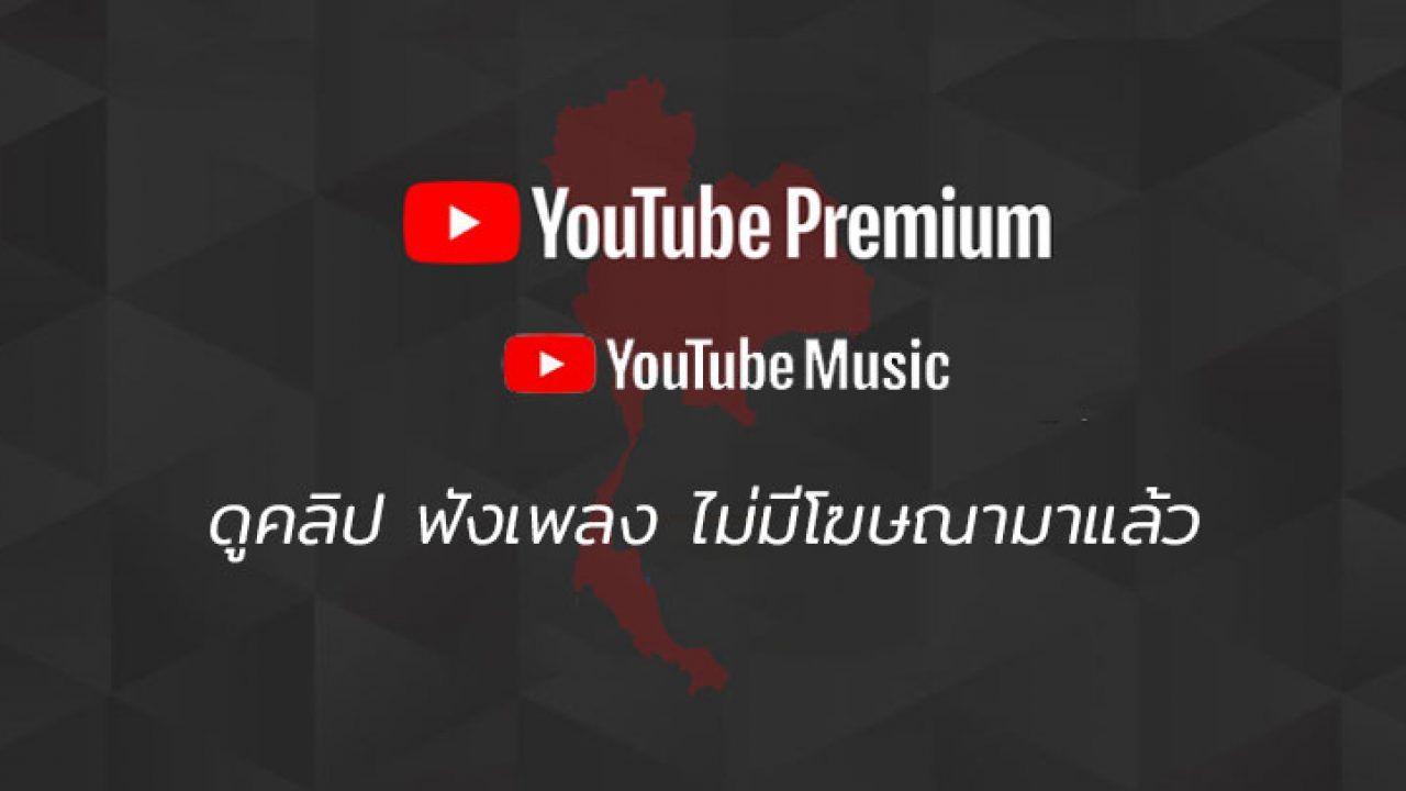 YouTube Premium และ YouTube Music เปิดให้บริการในไทยแล้ว ดูยูทูปและฟังเพลงไม่มีโฆษณา  ทดลองใช้ฟรี หาเพื่อนร่วมตี้ได้ 6 คน