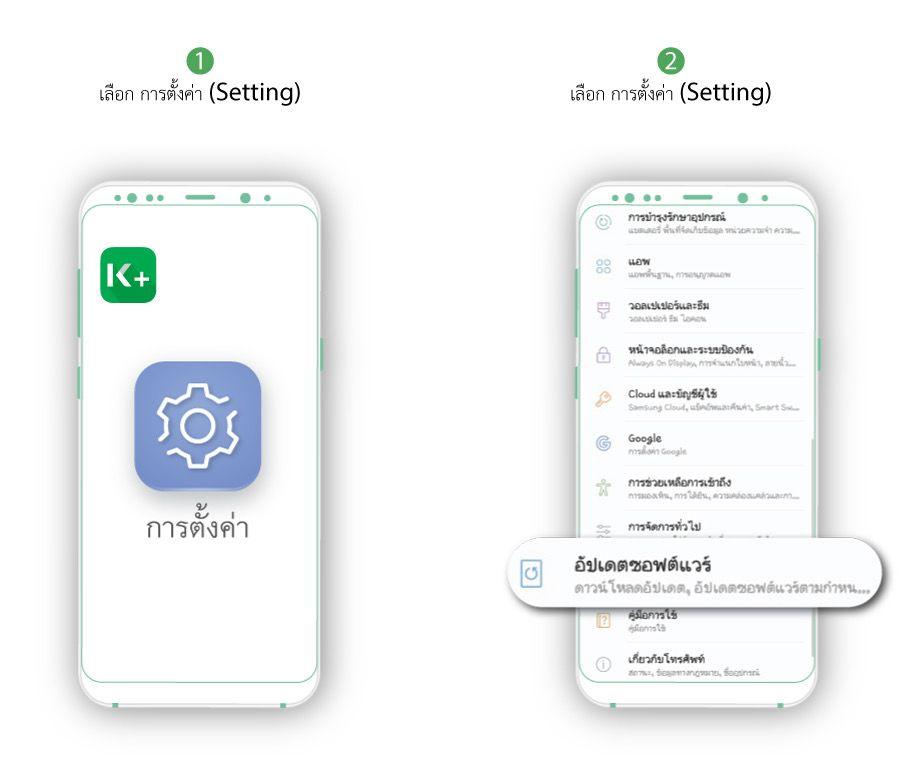 วิธีตรวจสอบอัพเดท Android