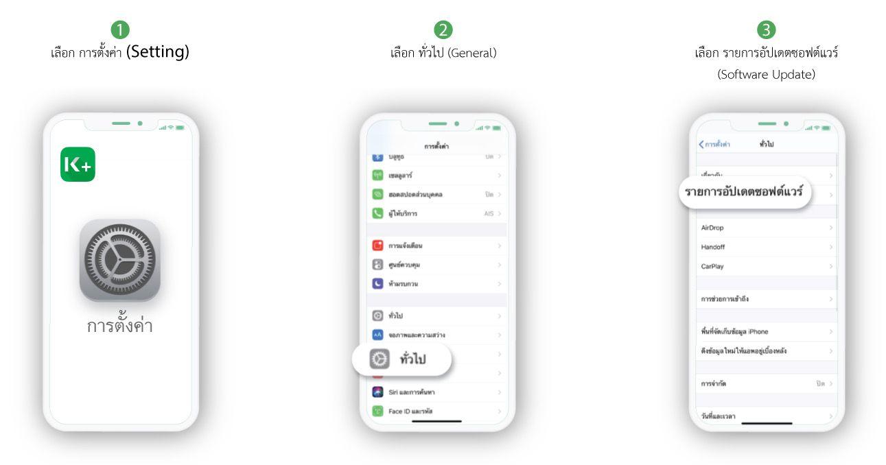 วิธีตรวจสอบอัพเดท iOS