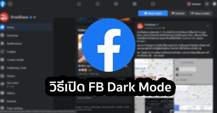 วิธีเปิด Dark Mode