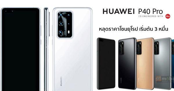 หลุดราคา Huawei P40 และ P40 Pro โซนยุโรป เริ่มต้น 30,500 บาท thumbnail