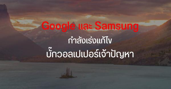 Google and Samsung fix