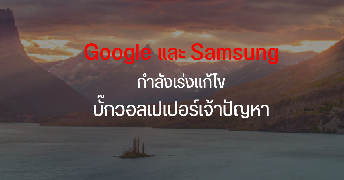 Google and Samsung fix