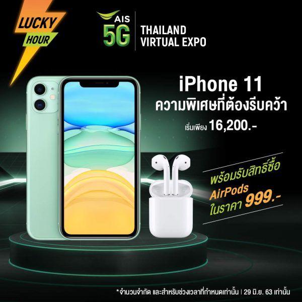 AIS Virtual Expo iPhone 11