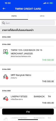 TMRW 15% Cashback #1