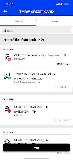 TMRW 15% Cashback #3