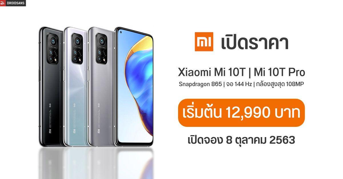 Xiaomi เปิดราคา Mi 10T และ Mi 10T Pro เริ่มต้นสุดเดือด 12,990 บาท ฆ่าแม้แต่เรือธงค่ายตัวเอง | DroidSans