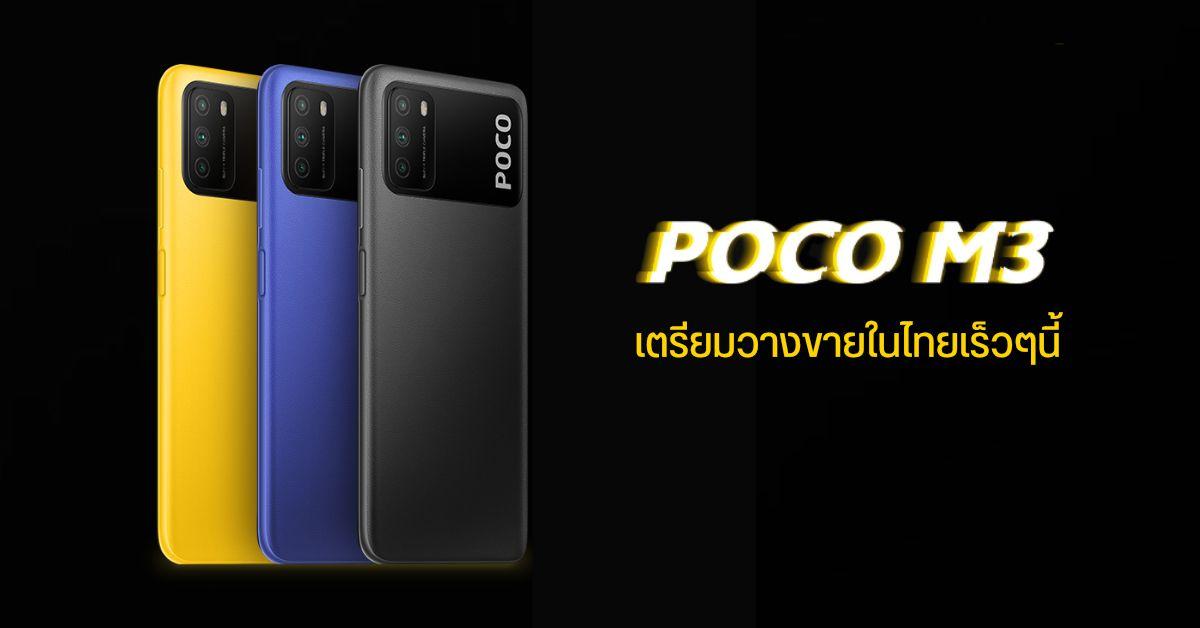 POCO M3 สมาร์ทโฟนสเปคครบครันในราคาเบาๆ เตรียมเปิดตัวในไทยเร็ว ๆ นี้